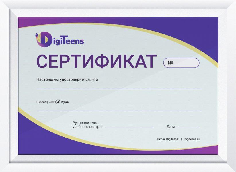Сертификат об окончании обучения в DigiTeens
