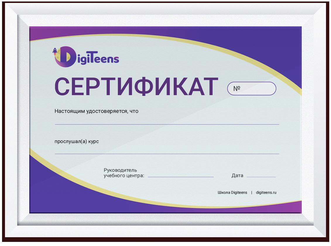 Сертификат-об-окончании-обучения-в-DigiTeens