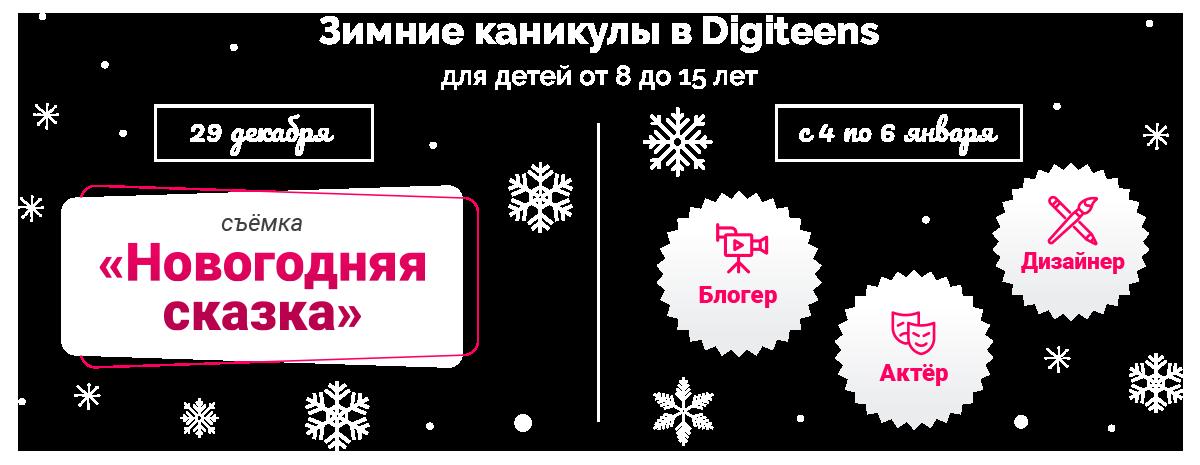 баннер-зима3