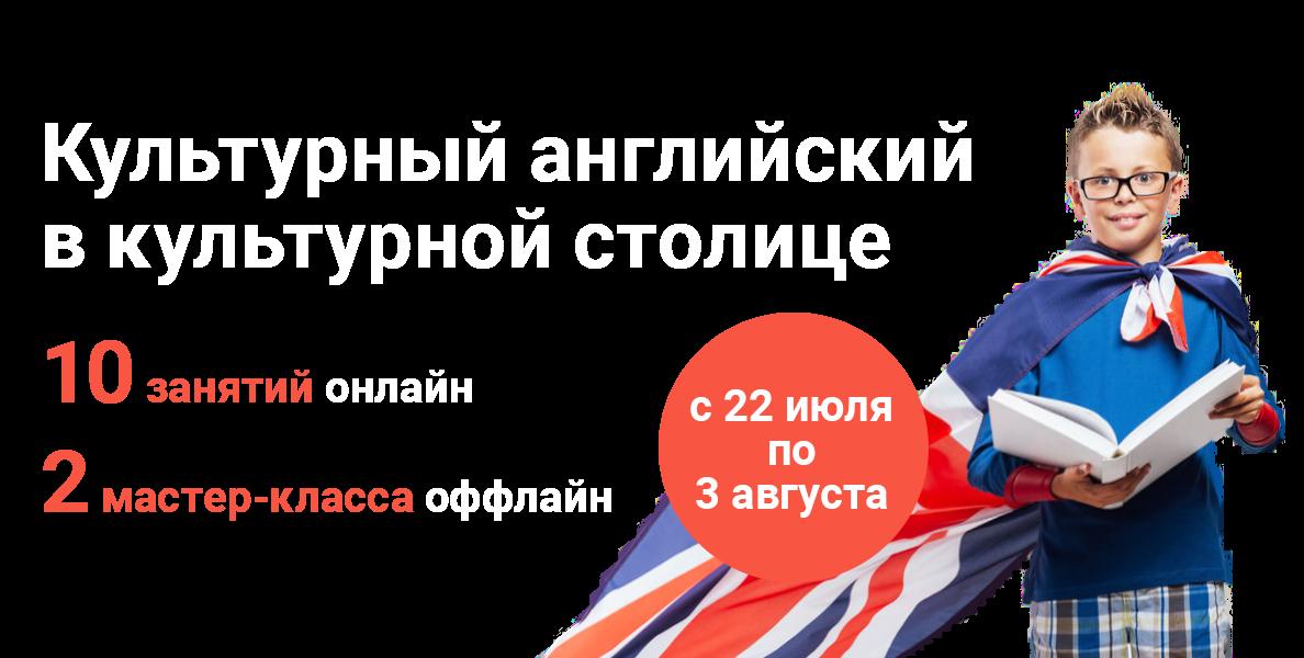 Интенсив__